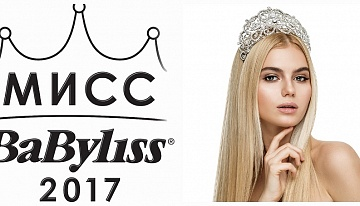 МИСС BaByliss Paris 2017